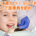 定期検診を受ける女の子