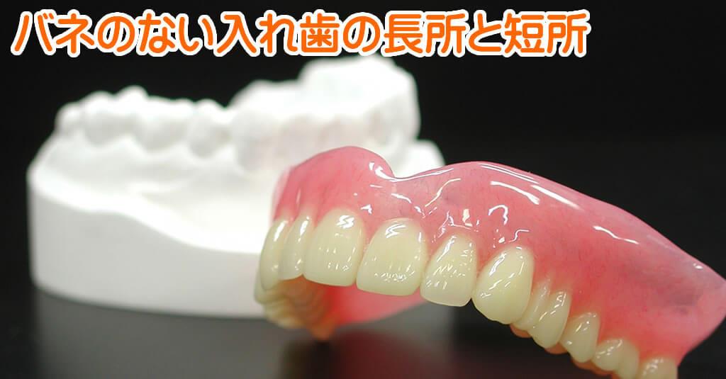 入れ歯のタイトル画像