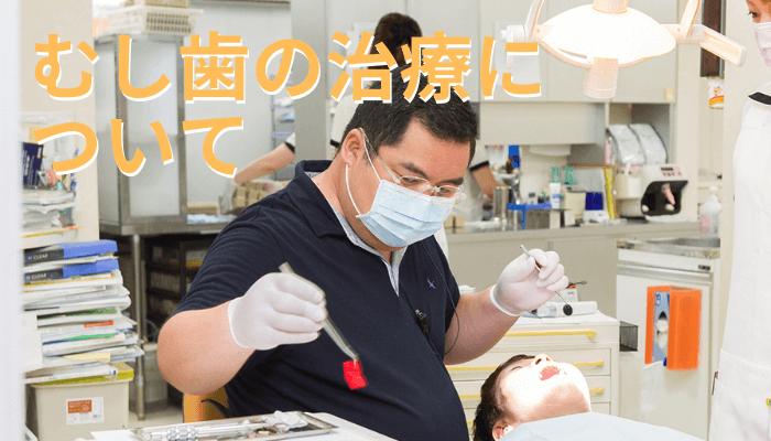 むし歯治療の様子